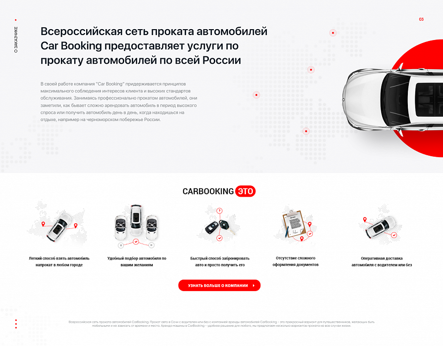 Федеральная сеть автопроката «Car Booking»